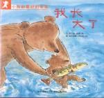 China(Alle 7 titels van De liefste papa)