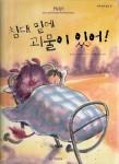 Korea, Paul van Loon, Help!,een Gobbelgobbelmonster